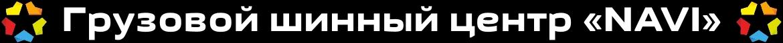 НАВИ-ШИНА грузовой шинный центр, г. Красноярск, ул. Калинина 63г ст20, т. +7 (391) 208-04-40